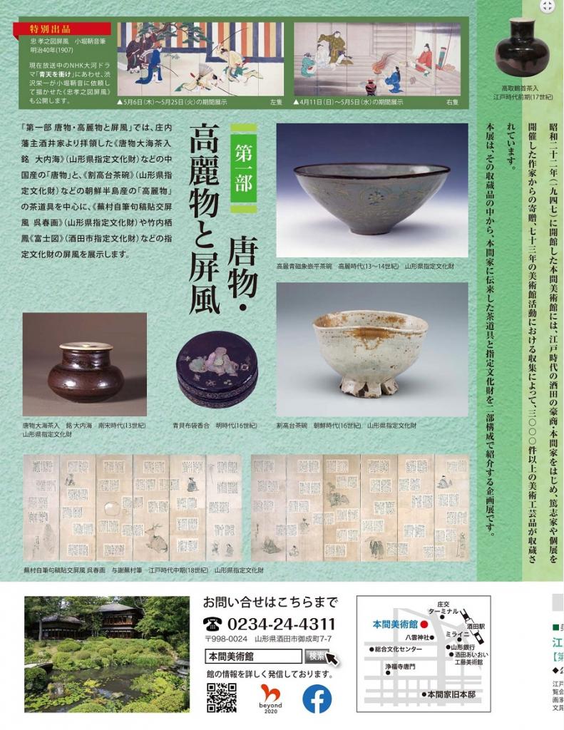 「茶道具の名品展 第一部 唐物・高麗物と屏風」本間美術館