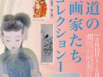 「北海道の日本画家たち 小林コレクションⅠ」市立小樽美術館