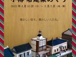 ミニ企画展「中村幸一ぺーパークラフト展 小樽 名建築めぐり」市立小樽文学館