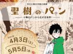 「聖樹のパン ー小樽のパンから広がる世界ー」市立小樽文学館