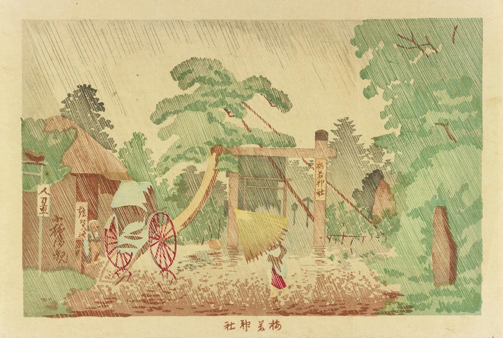 小林清親「梅若神社」前期