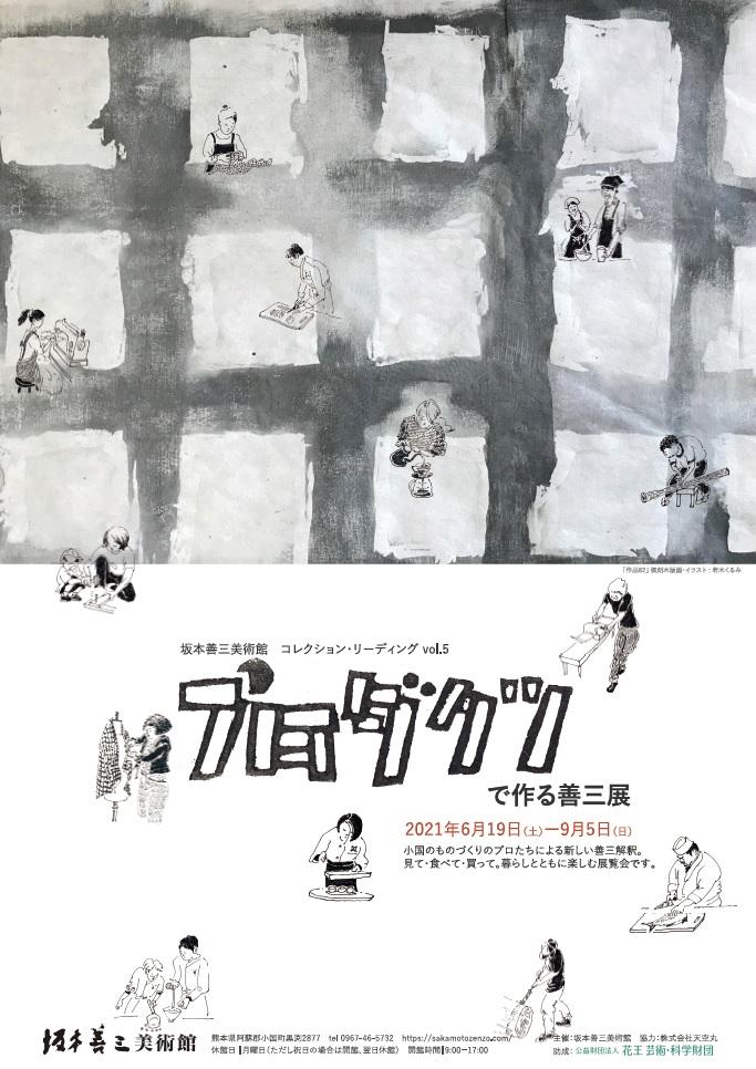 コレクション・リーディングVol.5「プロダクツで作る善三展」坂本善三美術館
