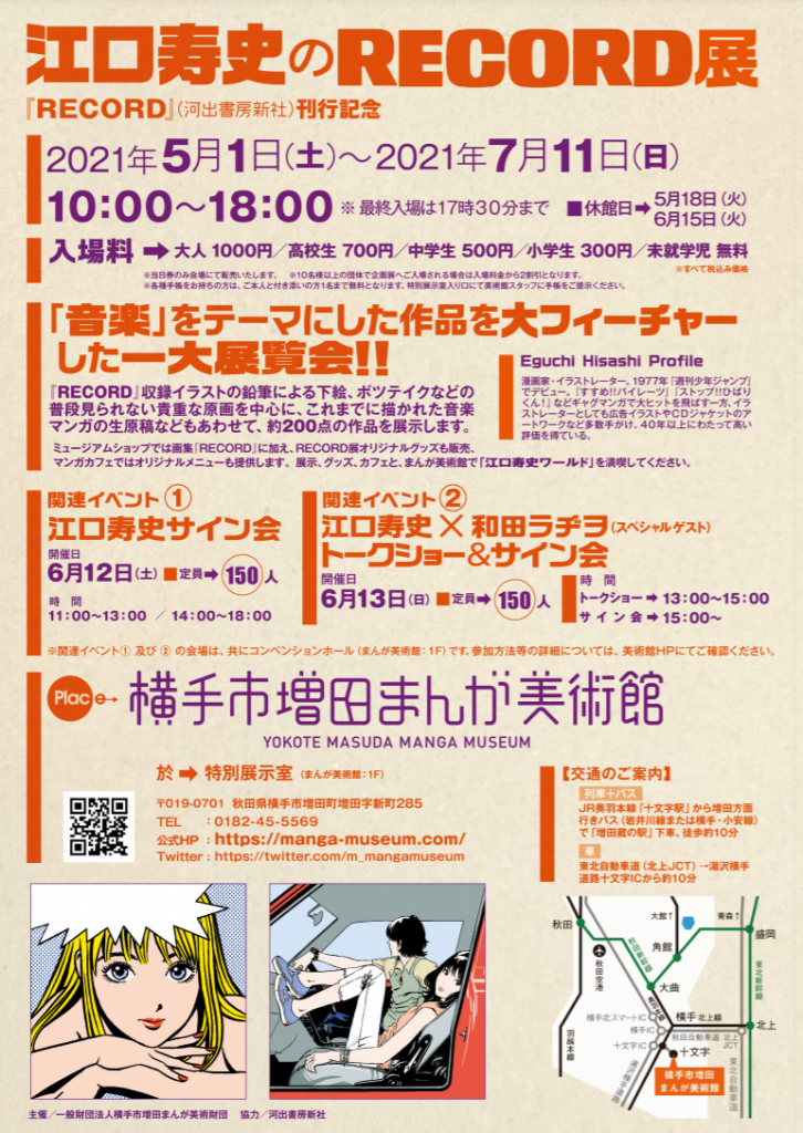 「江口寿史のRECORD展 ~『RECORD』刊行記念~」横手市増田まんが美術館