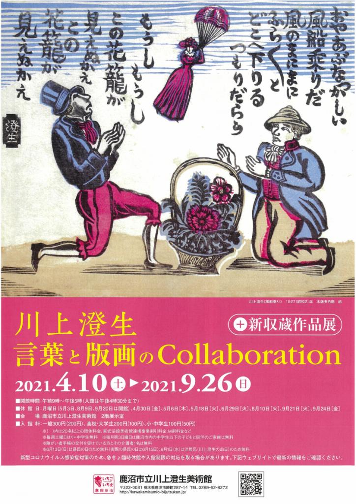 「川上澄生 言葉と版画のCollaboration+新収蔵作品展」鹿沼市立川上澄生美術館