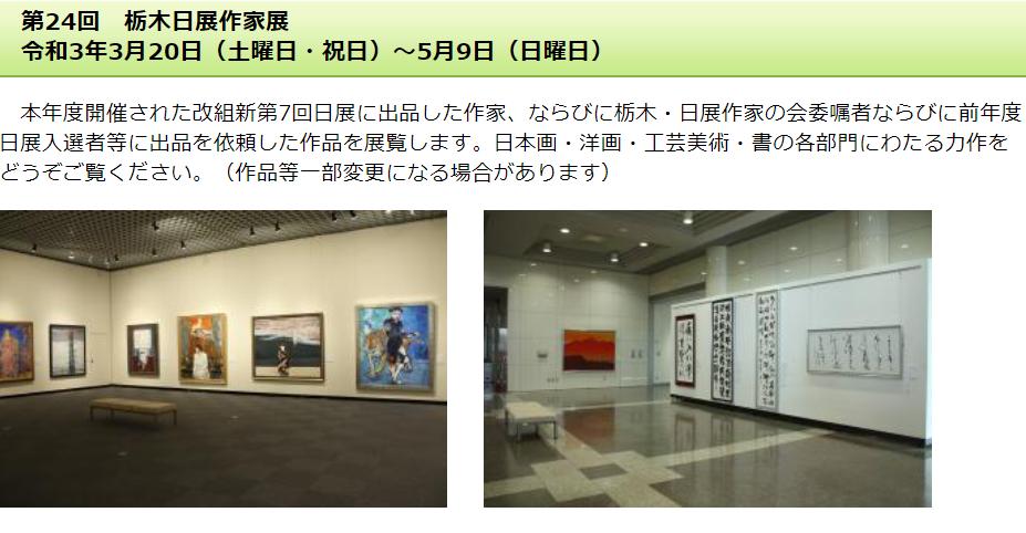 第24回「栃木日展作家展」さくら市ミュージアム 荒井寛方記念館