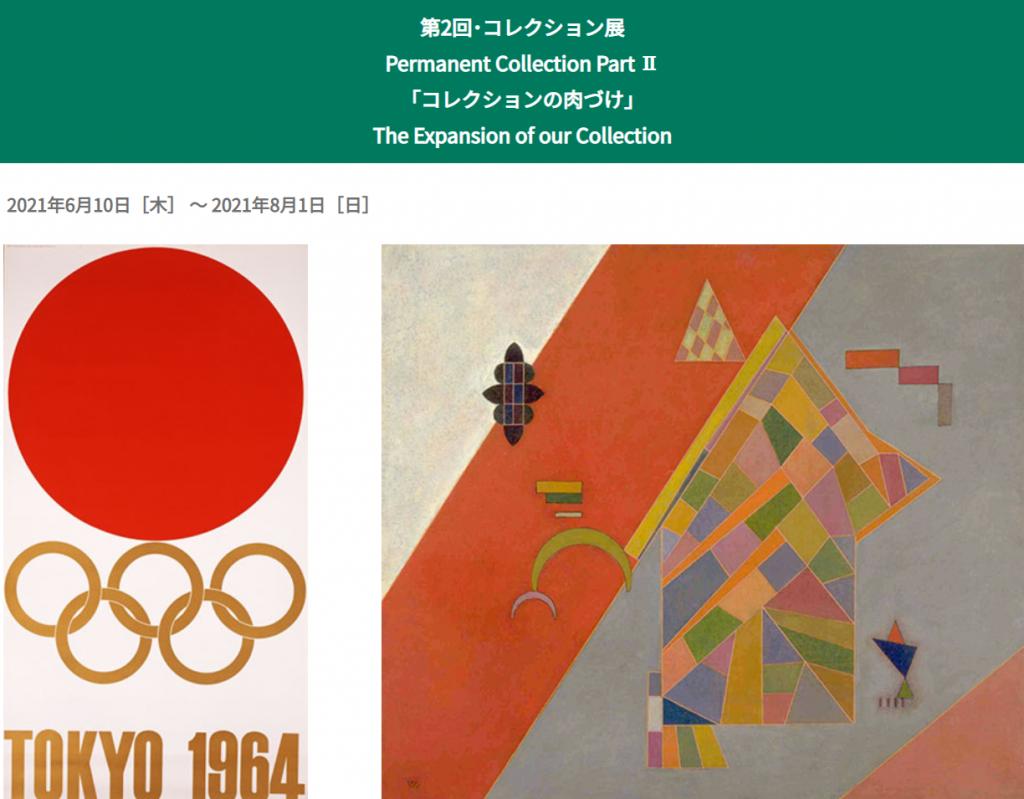 第2回・コレクション展「コレクションの肉づけ」宇都宮美術館