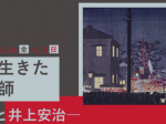 企画展「明治を生きた浮世絵師―小林清親と井上安治―」那珂川町馬頭広重美術館
