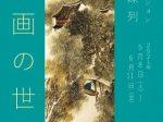 敦賀コレクション逸品陳列「花・華 春の絵画」敦賀市立博物館
