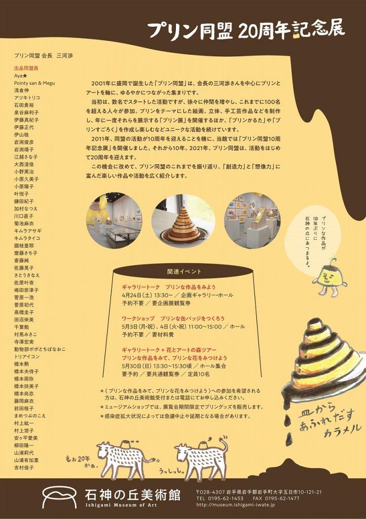 「プリン同盟20周年記念展」石神の丘美術館