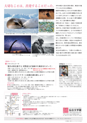 「写真展 星野道夫 悠久の時を旅する」仙台文学館