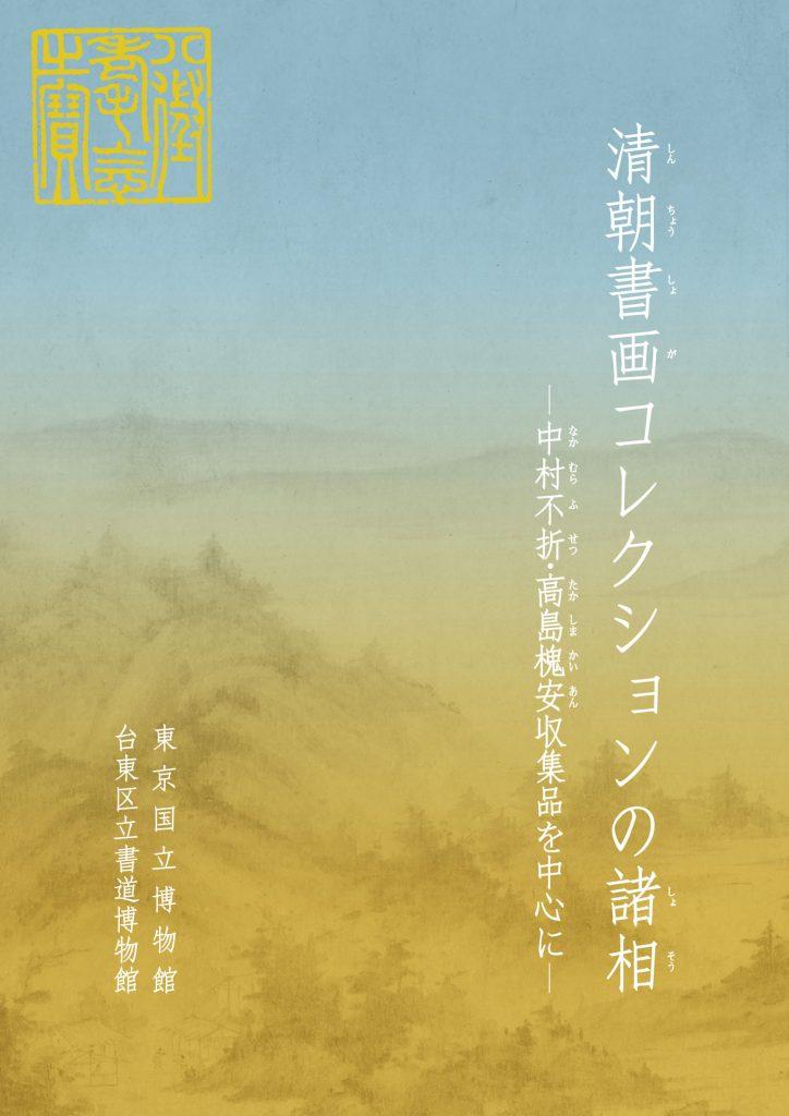 【YouTube動画】東博×書博 連携企画「清朝書画コレクションの諸相」台東区立書道博物館