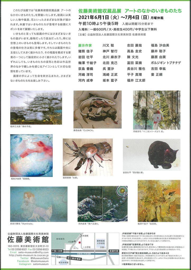 佐藤美術館収蔵品展「アートのなかのいきものたち」佐藤美術館