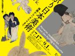特別展「へそまがり日本美術」北海道立近代美術館