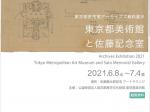 「東京都美術館と佐藤記念室」東京都美術館