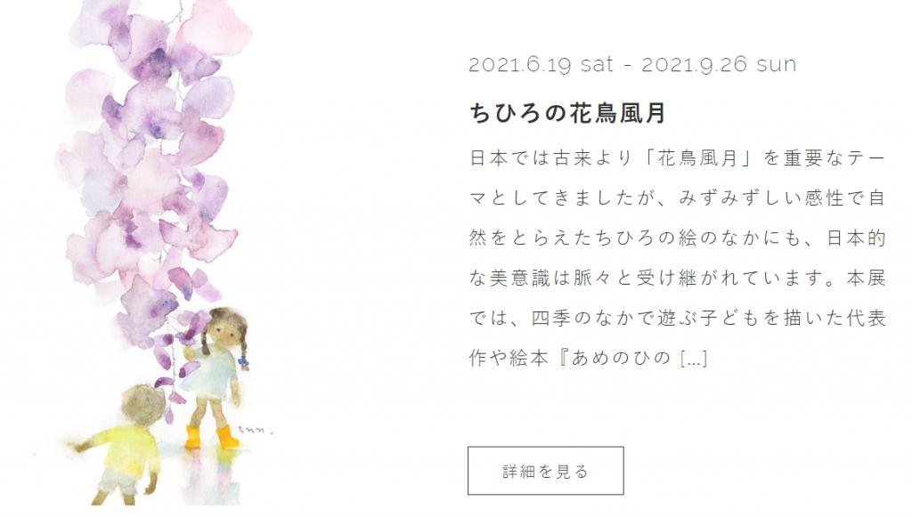 「ちひろの花鳥風月」ちひろ美術館・東京