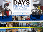 EUフィルムデーズ2021」国立映画アーカイブ