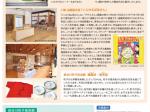 収蔵コレクション展「深く息を吸って-緑の世界」長谷川町子美術館