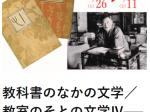 「教科書のなかの文学/教室のそとの文学Ⅳ──夏目漱石「こころ」とその時代」日本近代文学館