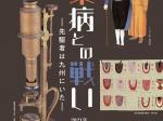 企画展「伝染病との戦いー先駆者は九州にいた」中津市歴史博物館