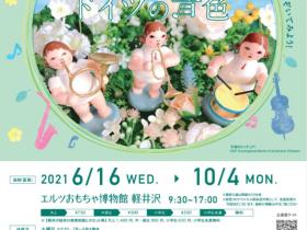 2021年 夏展「おもちゃが奏でるドイツの音色(後期)」エルツおもちゃ博物館