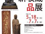 第63回企画展示「新収蔵品展 かすかべの宝もの18」春日部市郷土資料館
