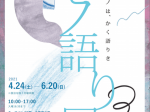 春季企画展「モノ語り展」あーすぷらざ