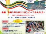東京オリンピック・パラリンピックに向けた関連企画展「相模原にオリンピックがくる」相模原市立博物館