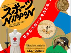 東京2020オリンピック・パラリンピック開催記念「スポーツ NIPPON」東京国立博物館