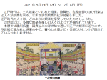 「江戸の娯楽 ―歌舞伎・相撲・行楽を中心に―」茂木本家美術館