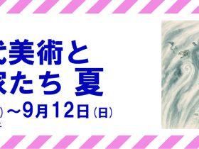 「日本の近代美術と茨城の作家たち 夏」茨城県近代美術館