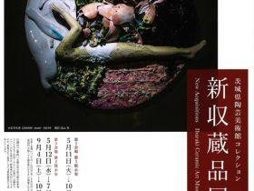 「茨城県陶芸美術館コレクション 新収蔵品展」茨城県陶芸美術館