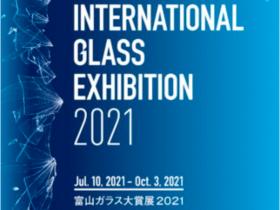 「富山ガラス大賞展2021」富山市ガラス美術館