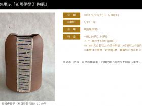 特集展示「花嶋伊都子 陶展」砺波市美術館