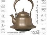 柳宗悦没後60年記念展「民藝の100年」東京国立近代美術館