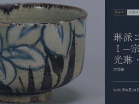 「琳派コレクションⅠ―宗達・宗雪・光琳・乾山―」石川県立美術館