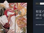 「初夏の優品選―夏が来る」石川県立美術館