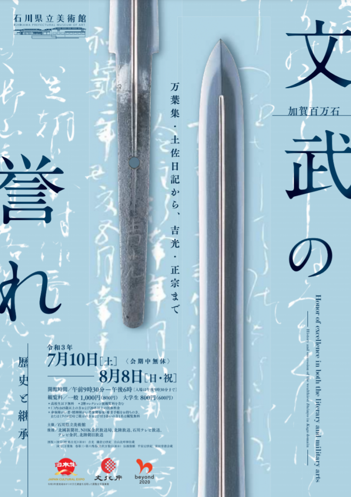 「加賀百万石 文武の誉れ―歴史と継承―」石川県立美術館
