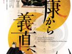 「家康から義直へ」徳川美術館