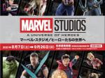 「MARVEL STUDIOS:A UNIVERSE OF HEROES マーベル・スタジオ/ヒーローたちの世界へ」松坂屋美術館
