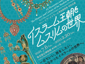 「イスラーム王朝とムスリムの世界」東京国立博物館