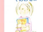 「いわさきちひろ 生誕地・武生 ピエゾグラフ展 子どものしあわせ展」「ちひろの生まれた家」記念館