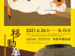 企画展「移動美術館2021 愛知県美術館・愛知県陶磁美術館のコレクションから」田原市博物館