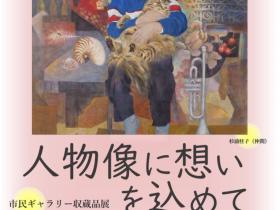 市民ギャラリー収蔵品展「人物像に想いを込めて」安城市歴史博物館