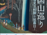 「諸国山巡り-山海見立相撲お披露目-」中山道広重美術館
