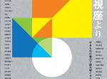 企画展「タイル考~陶芸の視座より」多治見市モザイクタイルミュージアム