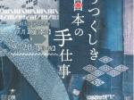 「布 うつくしき日本の手仕事」横浜市歴史博物館