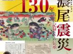 歴博セレクション「濃尾震災130年 ―被災の記録とその伝承」岐阜市歴史博物館