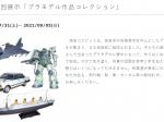 第3回展示「プラモデル作品コレクション」岐阜県博物館