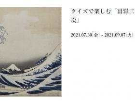 クイズで楽しむ「冨嶽三十六景」と「東海道五十三次」MOA美術館