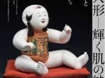 「御所人形 ― 輝く肌の魅力」さいたま市岩槻人形博物館